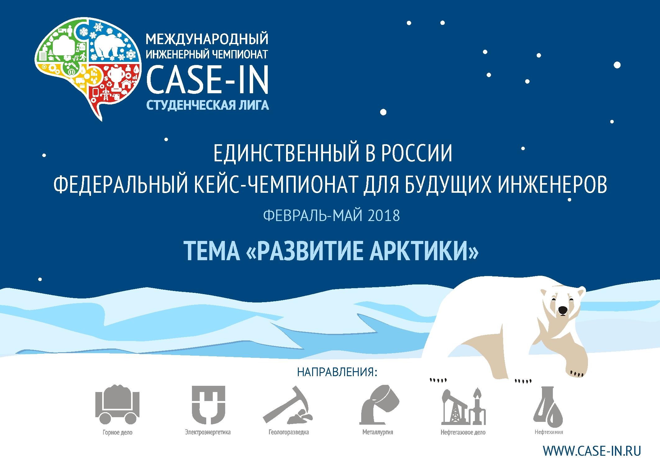 Международный инженерный чемпионат «CASE-IN» открывает новый сезон!