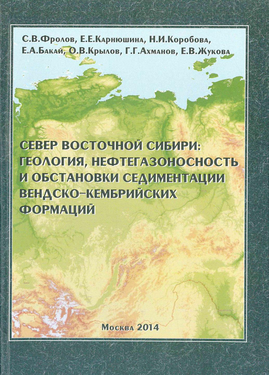 «Север Восточной Сибири»