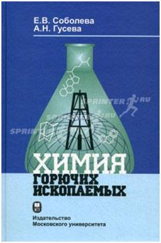 «Химия горючих ископаемых»