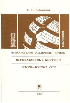 «Вулканогенно-осадочные породы нефтегазоносных бассейнов Северо-Востока СССР»