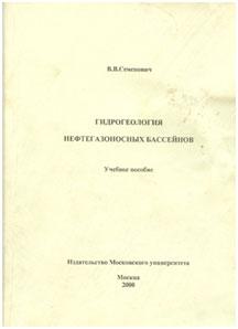 Учебное пособие по курсу «Гидрогеология нефтегазоносных бассейнов»