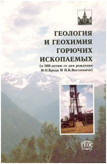 «Геология и геохимия горючих ископаемых»