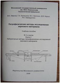 «Петрофизика». Книга 2.