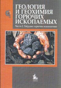 Геология и геохимия горючих ископаемых