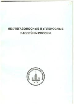 «Нетфтегазоносные и угленосные бассейны России»
