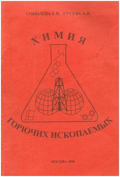Учебное пособие по курсу «Химия горючих ископаемых», первое издание