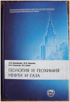 Классический университетский учебник по курсу лекций «Геология и геохимия горючих ископаемых». Второе издание.