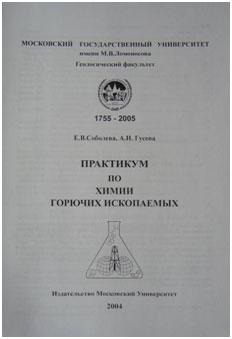 Практикум по курсу лекций «Химия горючих ископаемых»