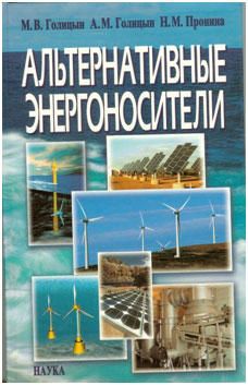 Альтернативные энергоносители