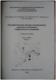 «Петрофизика». Книга 1.